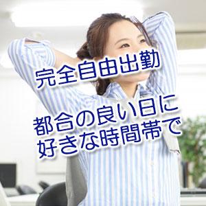 好きな時に出勤できる自由出勤の熟女の風俗アルバイト