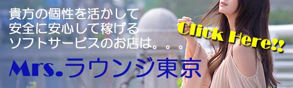 五反田発の人妻デリヘルミセスラウンジ東京