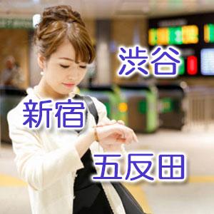 五反田・渋谷・新宿で稼げる人妻熟女の風俗求人